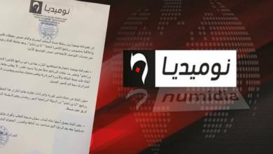 """صورة الجزائر- قناة نوميديا تعتذر وتسحب برنامج """"انا وراجلي"""" بعد انذار سلطة الضبط"""