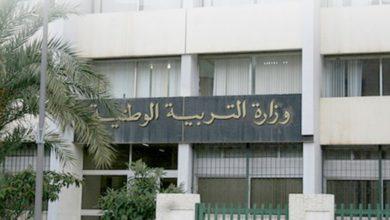 صورة وزارة التربية تنفي فسخ عقود المتعاقدين والمستخلفين