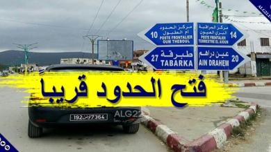 صورة تونس تستعد لاستقبال السياح الجزائريين!