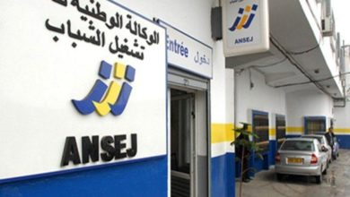 """صورة إسناد """"أونساج"""" رسميا لوزارة المؤسسات الصغيرة بدل وزارة العمل"""