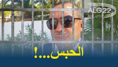صورة تيبازة: حبس مدير الإدارة المحلية بتهم فساد