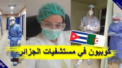 صورة سفارة كوبا: معا ضد فيروس كورونا