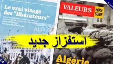 صورة مجلة فرنسية تتهجم على الجزائر وتشوه الثورة والشهداء والمجاهدين