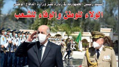صورة مجلة الجيش: مقترح مشاركة الجزائر في عمليات حفظ السلام خارج الحدود يتماشى مع السياسة الخارجية للبلاد