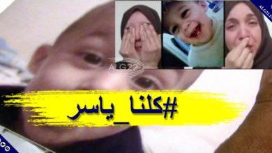 صورة بعد 8 سنوات.. قضية إختفاء الطفل ياسر تعود للواجهة