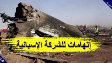 صورة الكشف عن نتائج تحقيقات تحطم طائرة الجوية الجزائرية سنة 2014