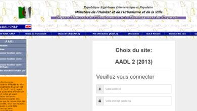 """صورة """"عدل"""": فتح الموقع للاختيار وهذه المواقع في العاصمة"""