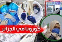صورة كورونا: 161 إصابة جديدة في الجزائر خلال ال24 ساعة الأخيرة