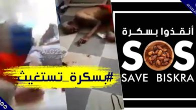 صورة بعد فيديو صَادم.. إطلاق هاشْتاغ #بسكرة_تستغيث