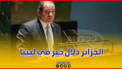 صورة وزير الخارجية: الجزائر تقف على مسافة واحدة مع كل الفرقاء