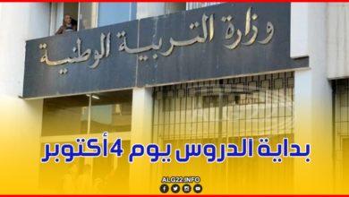 صورة وزارة التربية تسدي تعليمات صارمة تحضيراً للدخول المدرسي