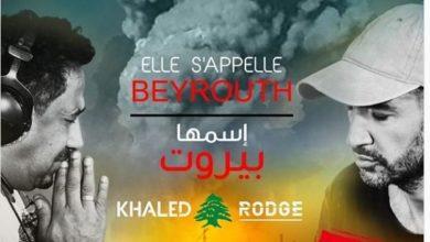 صورة الشاب خالد يتضامن مع لبنان بأغنية جديدة