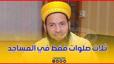 """صورة حجيمي..""""صلوات الظهر والعصر والمغرب فقط في المساجد"""""""