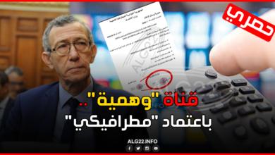 """صورة بالوثائق..""""صحافي كبير"""" يفتح قناة وهمية باعتماد """"مزور"""" لاستغلال الصحافيات..!"""