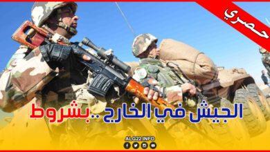 صورة هكذا يمكن للجيش المشاركة في عمليات خارج الحدود !