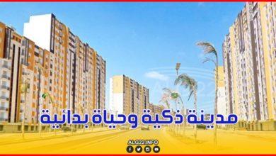 """صورة عندما تتحول مدينة سيدي عبد الله الذكية إلى """"دورطوار""""!"""