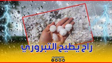Photo of أمطار رعدية مرفوقة ببرد على 4 ولايات ساحلية سهرة اليوم