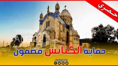 صورة هكذا سيتم حماية الكنائس والشعائر الدينية في الجزائر  !
