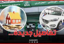 Photo of كل التفاصيل عن شراء سيارة أو منزل بالتمويل الإسلامي