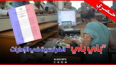 صورة موقع ALG 22 ينشر حصريا أهم تعديلات مسودة الدستور