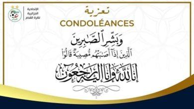 صورة الفاف تعزي في وفاة رشيد بلحوت