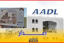Photo of عدل تُوجه إعذارا لشركة إنجاز 1350 مسكن ببوسماعيل في تيبازة