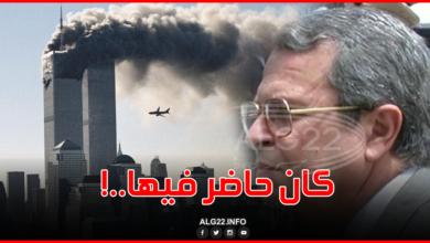صورة ما علاقة الجنرال توفيق بأحداث 11 سبتمبر!
