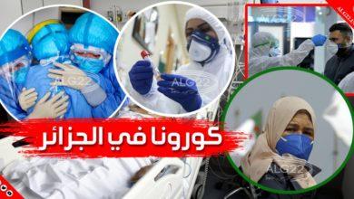 صورة 199 إصابة جديدة بكورونا في الجزائر
