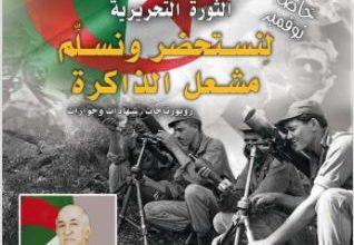 صورة مجلة الجيش: الجزائر الجديدة ستتجسد حتما على أرض الواقع