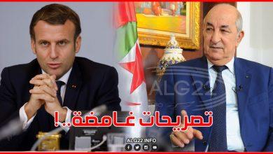 صورة تصريحات ماكرون حول الجزائر.. مغازلة أم محاولة خلط الأوراق ..؟