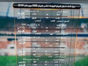 صورة الجزائر تواجه تونس في افتتاح دورة اتحاد شمال افريقيا لأقل من 20