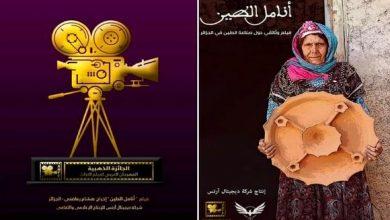 صورة فيلم جزائري ينال الدرع الذهبي للمهرجان العربي بمصر