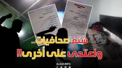 صورة بعد التحقيق الذي نشرته ALG22.. صحفيات يرفعن دعوة قضائية ضد صاحب القناة الوهمية