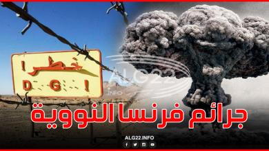 صورة نفايات نووية مدفونة في مناطق سرية بالصحراء الجزائرية