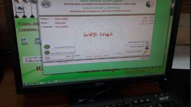 صورة وزارة الداخلية تطلق تطبيق قراءة رمز Qr لاستكمال عملية استخراج الوثائق عن بعد
