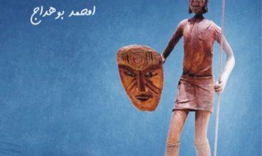 """صورة الفنان أمحمد بوهداج يعود إلى الجزائر بعد 30 سنة بالمهجر ب""""حكاية منفي"""""""