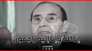 صورة وفاة الوزير الأسبق نور الدين يزيد زرهوني