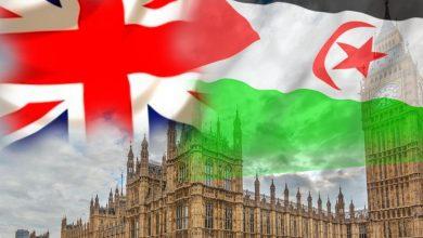 صورة بريطانيا: موقفنا ثابت في حق الشعب الصحراوي في تقرير المصير