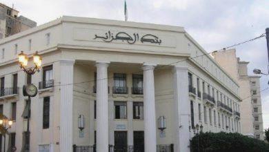 صورة بنك الجزائر يحذر المواطنين من وجود مؤسسة قرضية غير شرعية