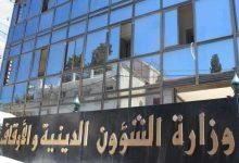 صورة وزارة الشؤون الدينية تفنذ التصريحات المتداولة حول توقيتصلاة التراويح