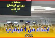 صورة هذه هي الإجراءات الجديدة لدخول الأراضي التونسية