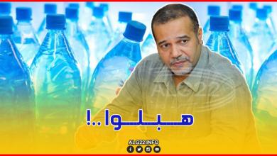 صورة زبدي: لن نقبل برفع سعر قارورة المياه المعدنية إلى 35 دج لأنه ضرب من الخيال