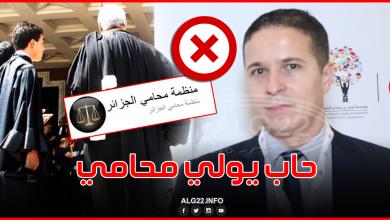 صورة منظمة محامي الجزائر ترفض ملف ختال !