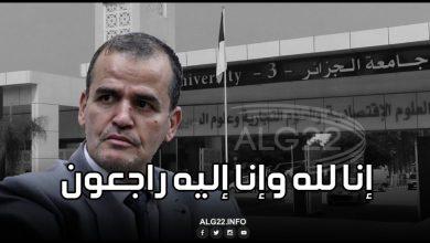 صورة وفاة البروفيسور علي عبد الله متأثرا بكورونا ووزير التجارة يعزي أسرة الفقيد