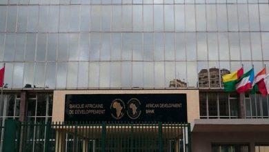صورة البنك الإفريقي للتنمية يتوقع نمو الاقتصاد الجزائري بنحو 3 %