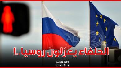 صورة روسيا: العلاقات مع الاتحاد الأوروبي تقترب من الانهيار