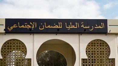 صورة وزارة العمل: توظيف58 خريجا الدفعة الخامسة للمدرسة العليا للضمان الاجتماعي