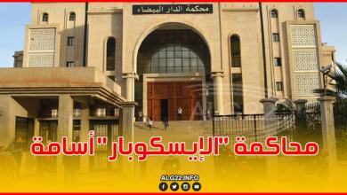 """صورة """"الإيسكوبار"""" أسامة أمام القضاء بتهمة استيراد 60 قنطار من الكيف"""