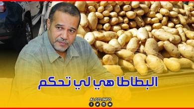 صورة زبدي لـ ALG22: مادة البطاطا هي المؤثرة في أسعار المنتوجات الأخرى