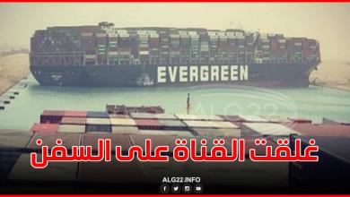 صورة مصر: جنوح سفينة عملاقة يحدث تكدس في قناة السويس